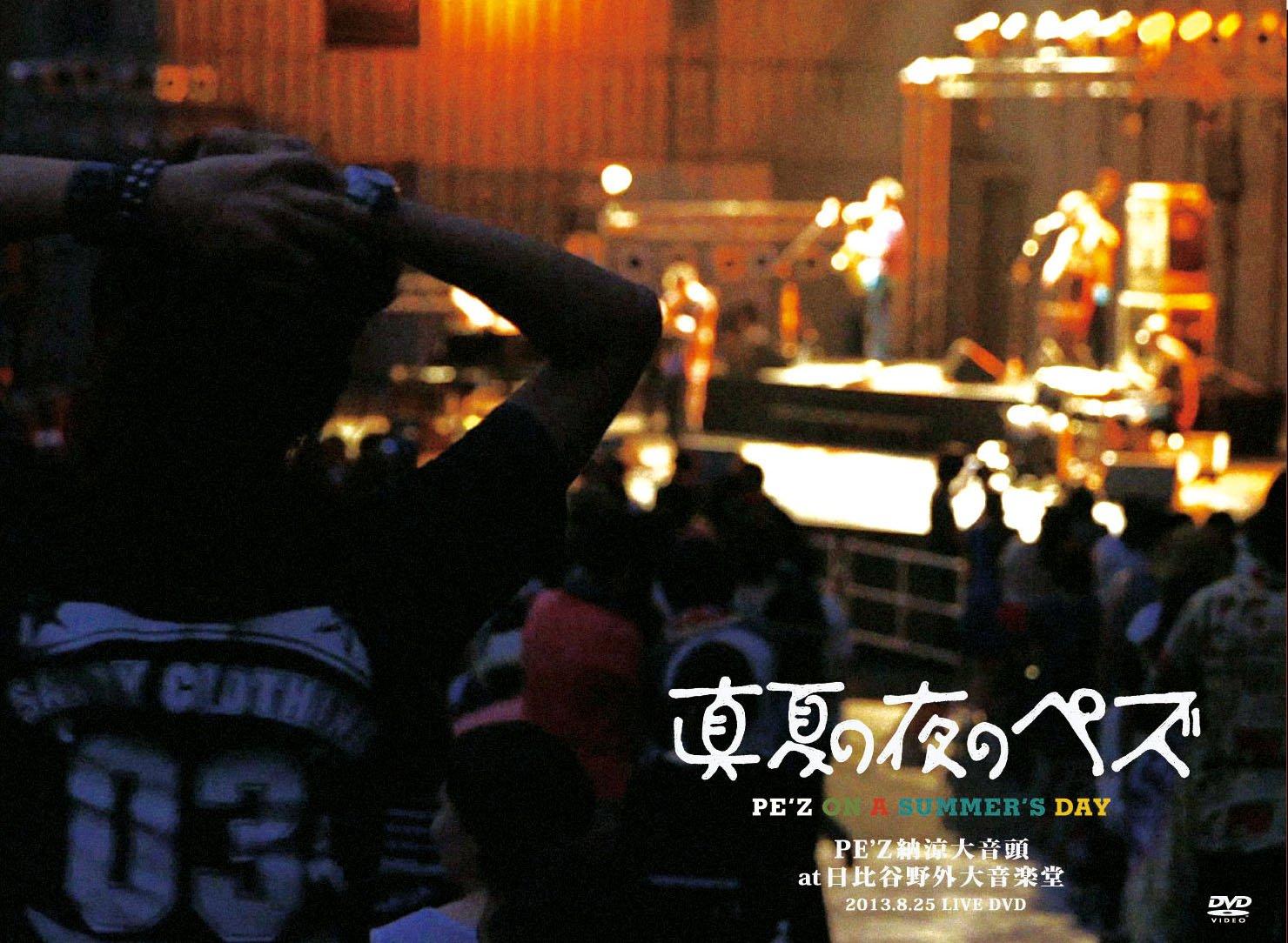 真夏の夜のペズPE'Z納涼大音頭@日比谷野外大音楽堂 2013.8.25 LIVE DVD B00GHACYQA
