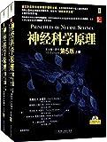 神经科学原理(英文版·原书第5版)(套装共2册)