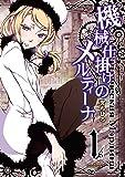 機械仕掛けのメルディーナ(1) (アクションコミックス(コミックハイ! ))