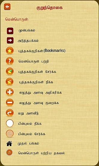 Kurunthogai In Tamil Pdf Free