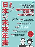 驚愕!  日本の未来年表[雑誌] エイムック