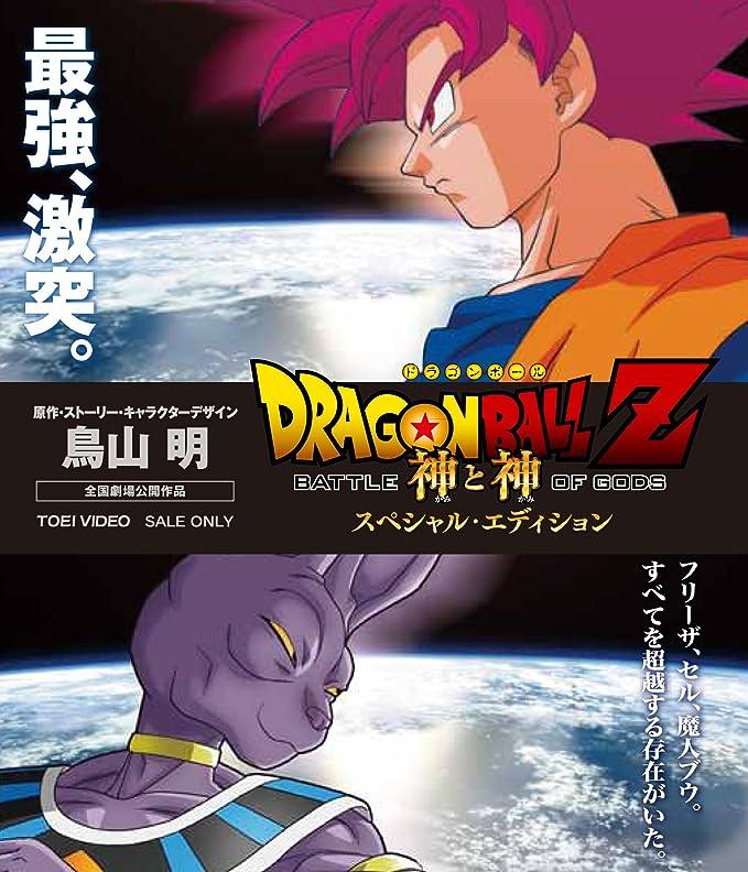 映画『ドラゴンボールZ 神と神』ポスター