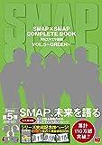 SMAP×SMAP COMPLETE BOOK 月刊スマスマ新聞 VOL.5~ GREEN~ (TOKYO NEWS MOOK 305号)