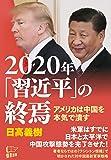 2020年「習近平」の終焉
