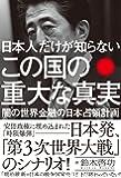 日本人だけが知らない この国の重大な真実