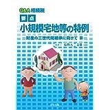 Q&A 相続税 要点 小規模宅地等の特例 (財産の三世代間継承に向けて Ⅲ)
