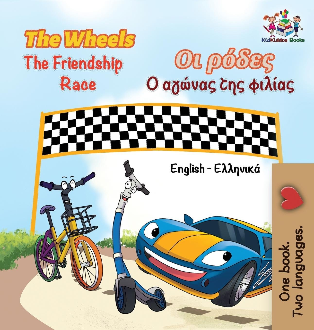 The Wheels the Friendship Race (English Greek Book for Kids): Bilingual Greek Children's Book (English Greek Bilingual Collection) (Greek Edition)