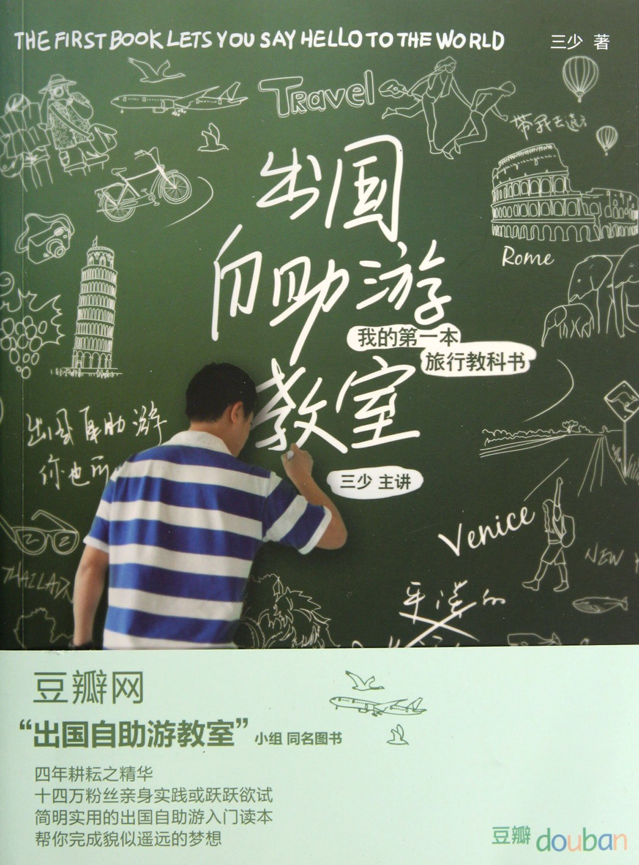 Tours by Myself Abroad Classroom--My First Travel Textbook (Chinese Edition) pdf epub