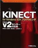 KINECT for Windows SDKプログラミングKinect for Windows v2センサー対応版