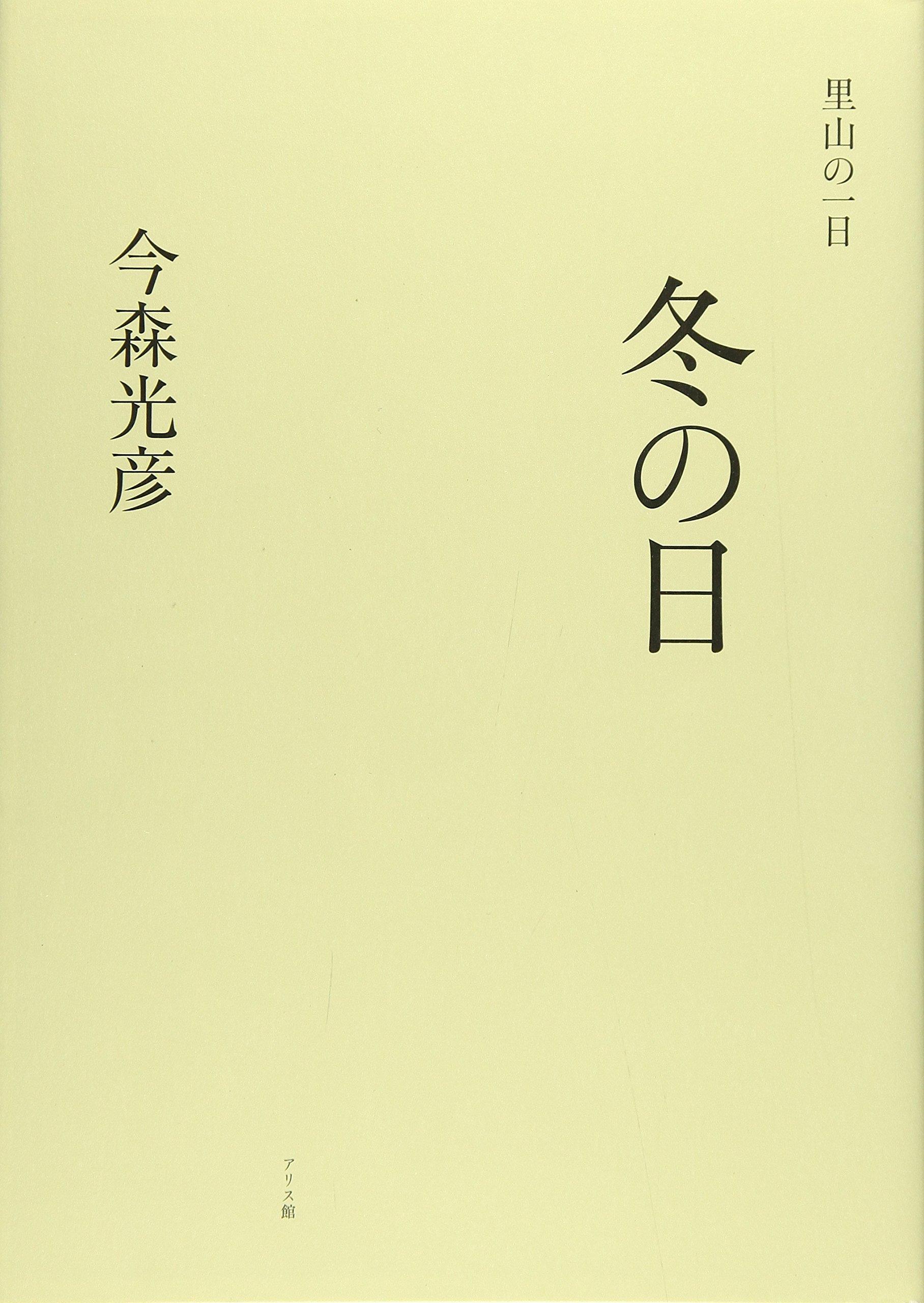 Download Fuyu no hi pdf epub