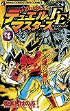 デュエル・マスターズ FE(ファイティングエッジ)(4) (てんとう虫コミックス)