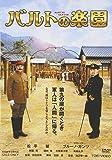 バルトの楽園 [DVD]
