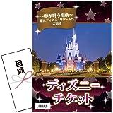 景品セット (ビンゴ パーティー 二次会) ディズニーランドチケット1枚 (特大A3パネル・目録) 景品スタイル
