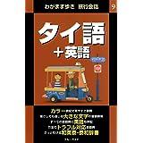 わがまま歩き旅行会話9 タイ語+英語