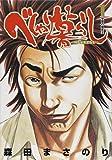 べしゃり暮らし 1 (ヤングジャンプコミックス)
