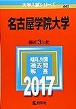 名古屋学院大学 (2017年版大学入試シリーズ)