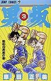 男坂 3 (少年ジャンプコミックス)