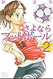新装版 さよならフットボール(2) (月刊少年マガジンコミックス)