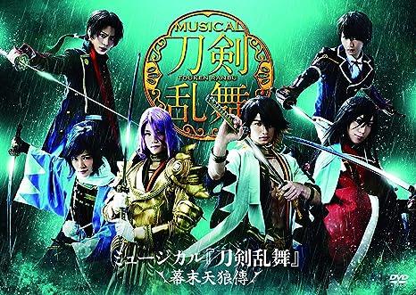 ミュージカル『刀剣乱舞』~幕末天狼傳~ [DVD]