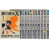 謎の彼女X コミック 1-12巻セット (アフタヌーンKC)