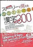 ストーリーで覚える漢字300 英語・韓国語・ポルトガル語・スペイン語訳版
