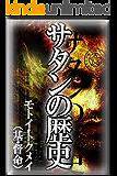 サタンの歴史: すべての悪の起源