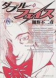 ダブル・フェイス 8 (ビッグコミックス)