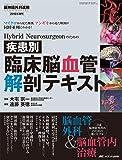 疾患別 臨床脳血管解剖テキスト: Hybrid Neurosurgeonのための (脳神経外科速報2018年増刊)