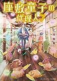 座敷童子の代理人7 (メディアワークス文庫)