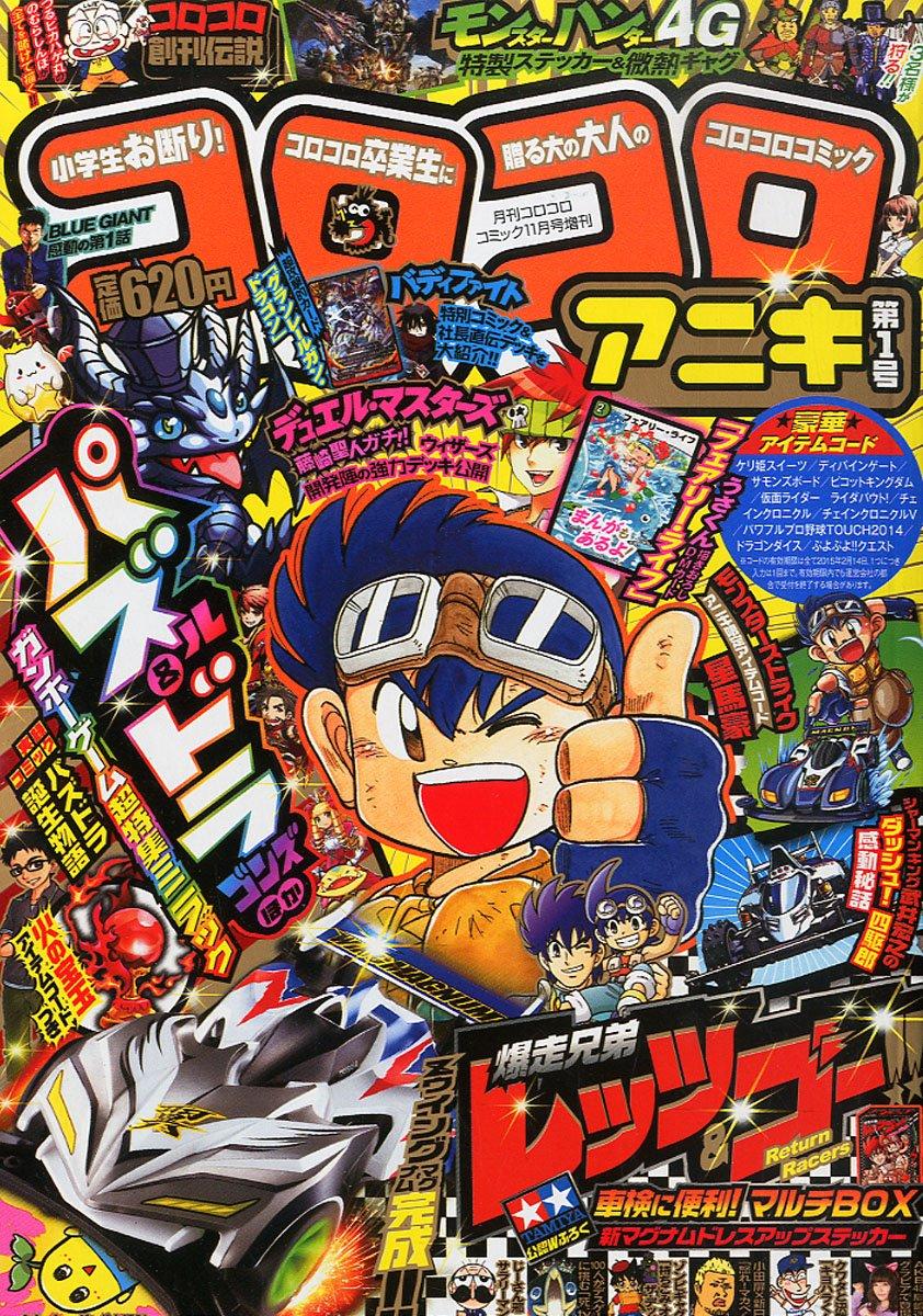 Japanese Manga KOROKORO ANIKI Nov/2014 PDF
