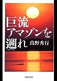 【カラー版】巨流アマゾンを遡れ (集英社文庫)