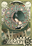 世界鬼(5) (裏少年サンデーコミックス)