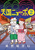 天国ニョーボ(2) (ビッグコミックス)