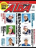 アルバトロス・ビュー No.719 [雑誌] ALBA