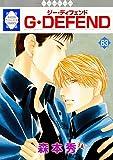 G・DEFEND(63) (冬水社・ラキッシュコミックス)
