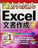 今すぐ使えるかんたん Excel文書作成 [Excel2013/2010/2007対応]
