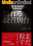 揺れる絞首刑台: 若者の死刑観と個人的な死刑の代案 (22世紀アート)