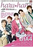 haru*hana(ハルハナ)VOL.49 (TOKYO NEWS MOOK 713号)