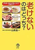 老けないのはどっち?: 何を食べるか・どう食べるかで大差がつく (KAWADE夢文庫)