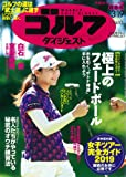 週刊ゴルフダイジェスト 2019年 3/19 号 [雑誌]