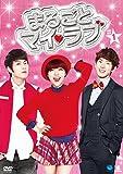まるごとマイ・ラブ DVD-BOX1
