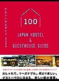 ゲストハウスガイド100  - Japan Hostel & Guesthouse Guide -