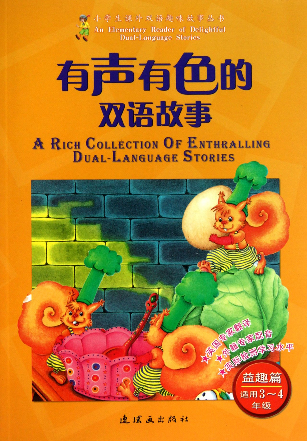 Download Talking Picture Book with Bilingual Stories for 3-4 years Old PDF