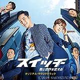 スイッチ~君と世界を変える~オリジナルサウンドトラック≪Type B≫(CD+DVD)[日本盤]