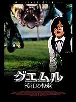 グエムル-漢江の怪物-(字幕版)