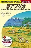 E09 地球の歩き方 東アフリカ ウガンダ・エチオピア・ケニア・タンザニア・ルワンダ 2016~2017 (地球の歩き方E09)