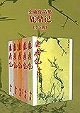 金庸作品集:鹿鼎记(修订版) (全5册)
