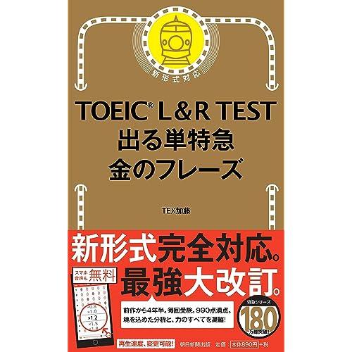 朝日新聞出版『TOEIC L & R TEST 出る単特急 金のフレーズ』