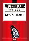 仮面ライダーBlack(2) (石ノ森章太郎デジタル大全)