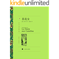 茶花女【上海译文出品!小仲马代表作,小说、话剧、歌剧三种体裁合一译本,译本包含作者与小说原形之间的真实爱情故事】